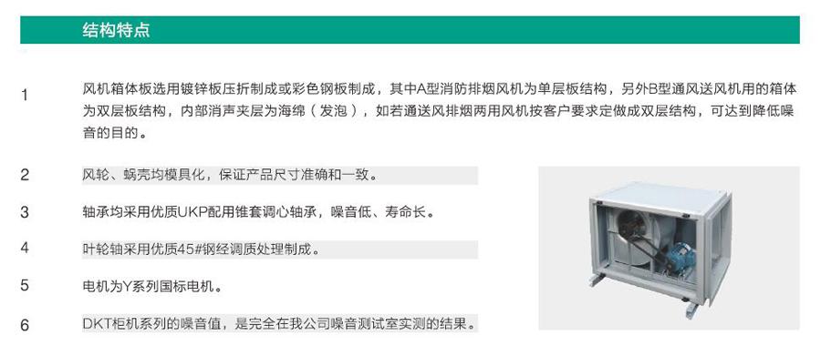 亚博App下载风柜式离心yabo亚博体育下载2